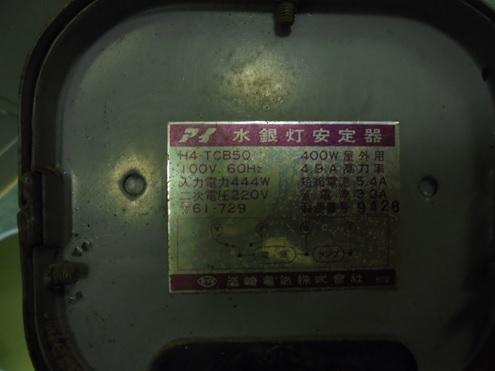 水銀安定器,PCB,PCB安定器